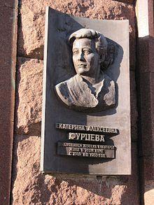 פסלה של יקטרינה פרוסטובה