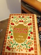 בישול פולקלורי מהדורה שישית