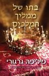 בתו-של-ממליך-המלכים-194x300